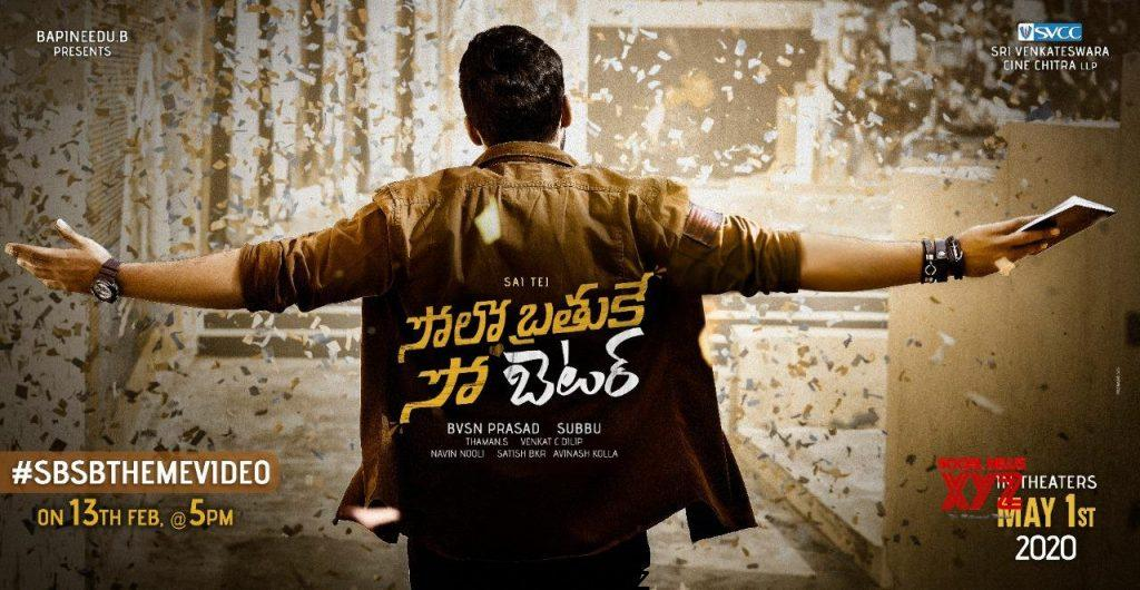 Sai-Dharam-Tej-and-Nabha-Natesh-s-Solo-Bratuke-So-Better-movie-Theme-Video-will-be-out-on-13th-Feb-at-5-PM-